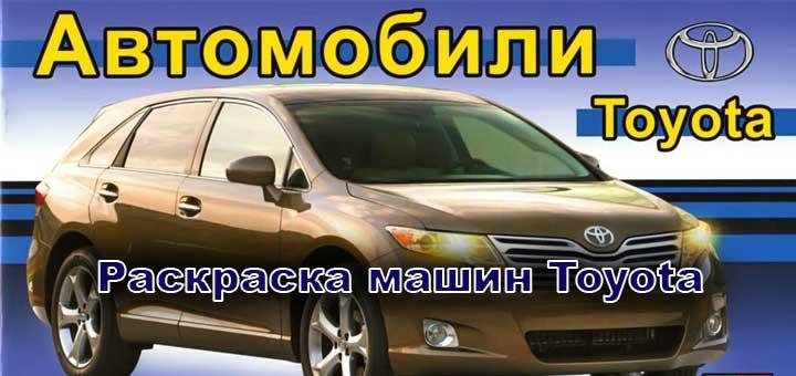 Раскраска машин Toyota - Мультики, игры, познавательное ...