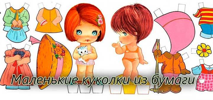 Раскраски играть в куклы