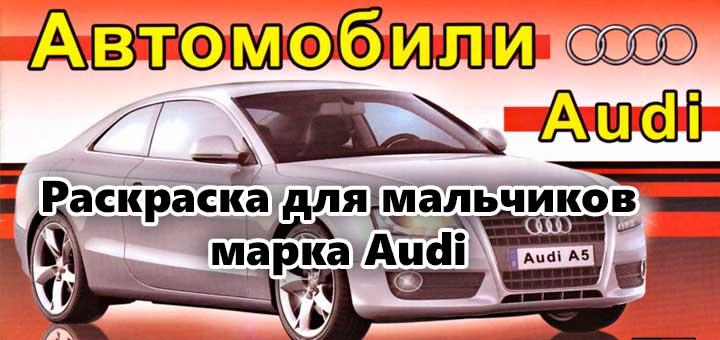 Раскраска для мальчиков марка Audi - Мультики, игры ...