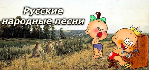 russkie-narodnye-pesni