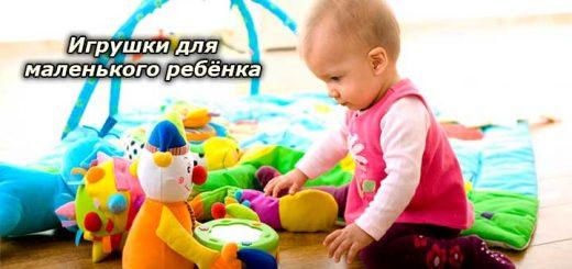 igrushki-malenkogo-rebyonka