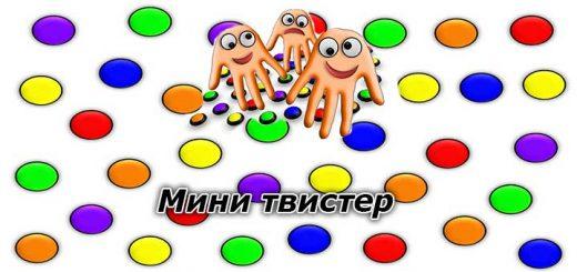 mini-tvister