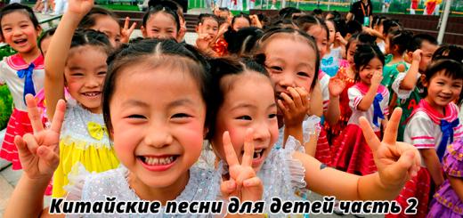 Скачать китайскую веселую песню