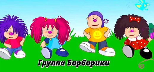 Слушать детские песни скачать барбарики