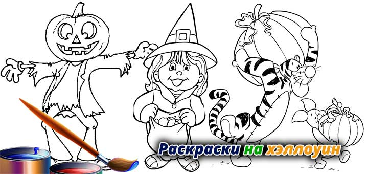 раскраски на хэллоуин мультики игры познавательное видео